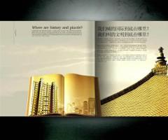 房地产楼书