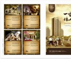 房地产宣传广告及画册